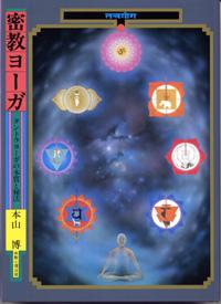 密教ヨ-ガ ―タントラヨ-ガの本質と秘法―
