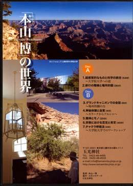 「本山 博」の世界 神秘体験から場所的個へ dvd