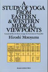 A Study of Yoga from Eastern & Western Medical View points『ヨ-ガの東西医学による研究』の英訳