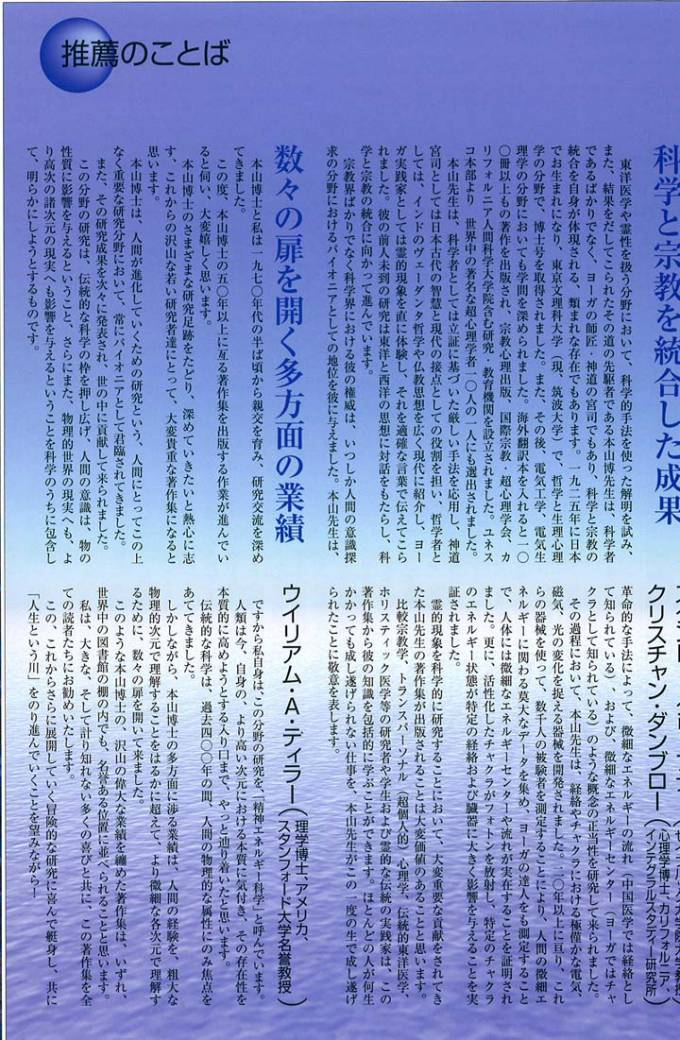 本山博著作集 全13巻別巻2 玉光神社 書籍 本