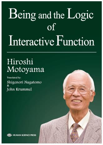英訳「存在と相互作用の論理」
