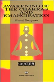 Awakening of the Chakras and Emancipation『チャクラの覚醒と解脱』の英訳