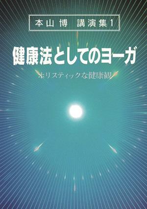 本山博 講演集 健康法としてのヨ-ガ ホリスティックな健康観 dvd