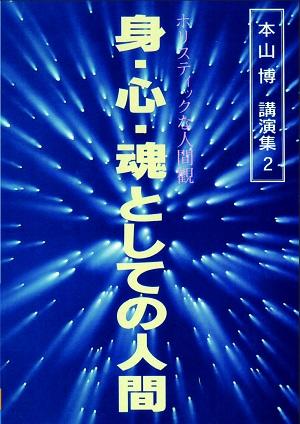 本山博 講演集2 身・心・魂としての人間 -ホリスティックな人間観-
