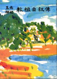 玉光神社 教祖自叙伝(CD)