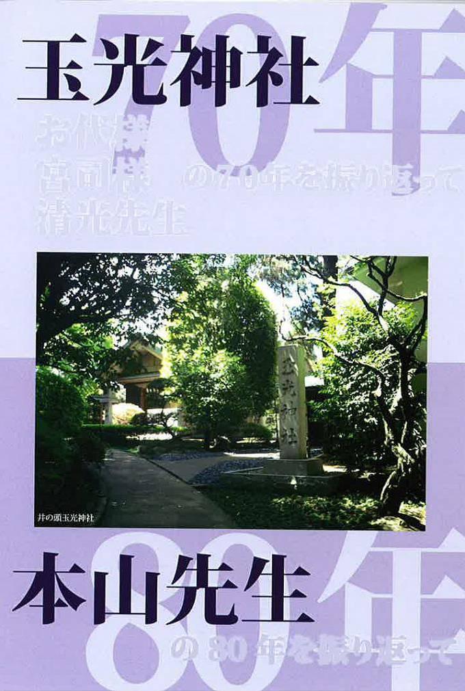 DVD 玉光神社 お代様 宮司様 清光先生の70年を振り返って