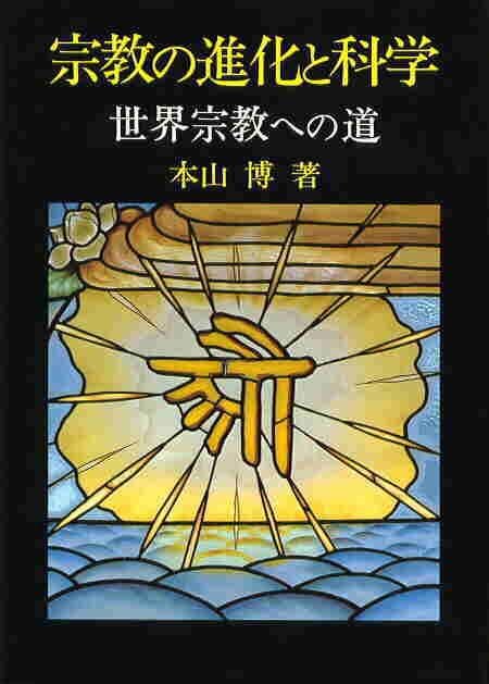宗教の進化と科学 ―世界宗教への道―