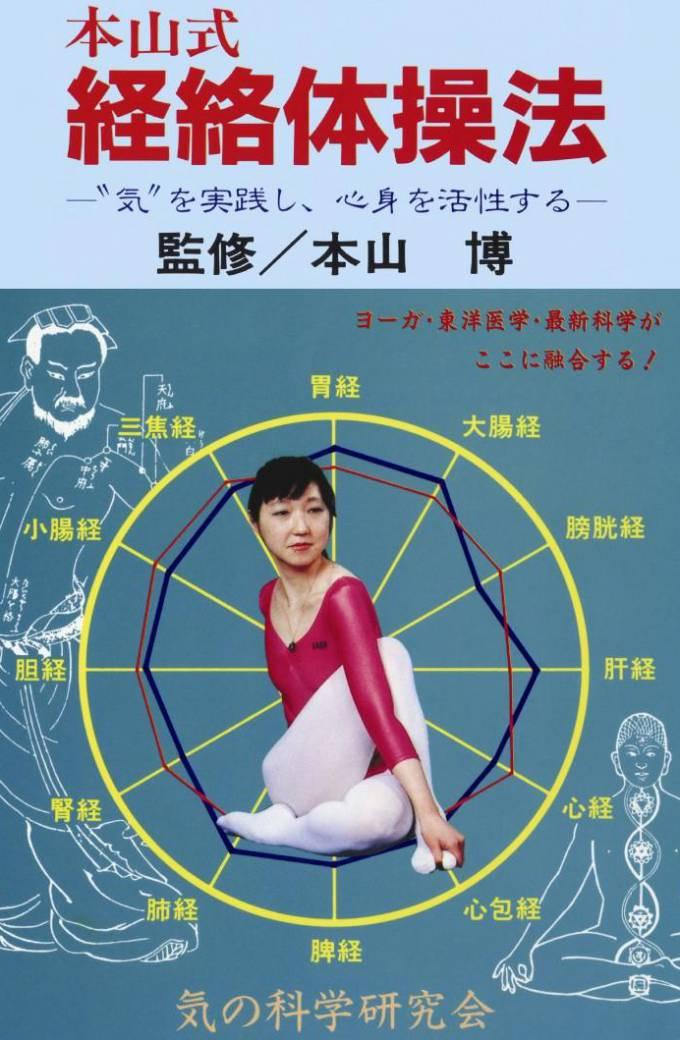 本山式経絡体操法・基礎編