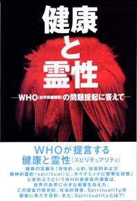 健康と霊性 -WHO(世界保健機関)の問題提起に答えて-