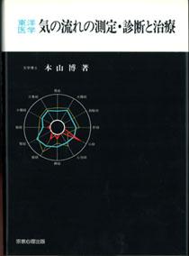 東洋医学 気の流れの測定・診断と治療