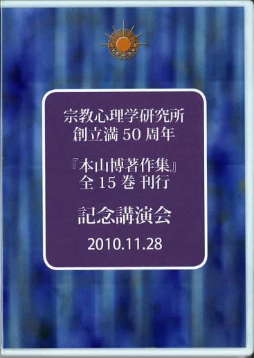 宗教心理学研究所創立満50周年&『本山博著作集』全15巻刊行 記念講演会 DVD