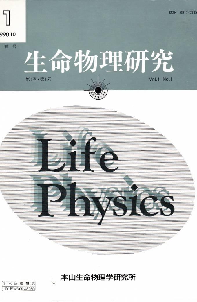 生命物理研究 創刊号