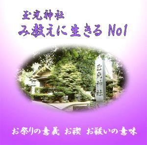 CD み教えに生きる シリーズ no.1 お祭りの意義・お禊・お祓いの意味