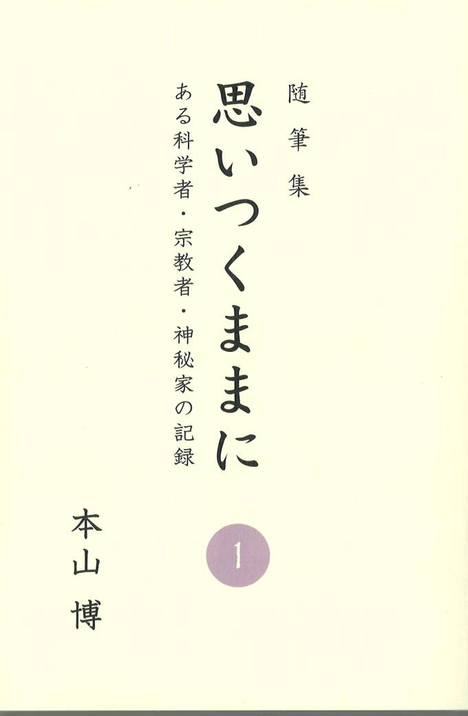 本山博 思いつくままに 書籍 著作 本 販売 玉光神社
