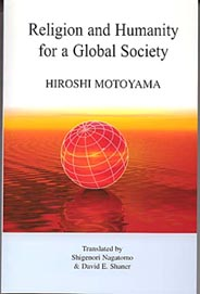 Religion and Humanity for a Global Society『人間と宗教の研究』の英訳
