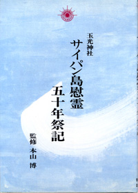 玉光神社サイパン島慰霊五十年祭記