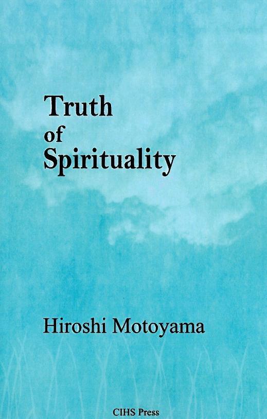 翻訳 『スピリチュアリティの真実』の英訳
