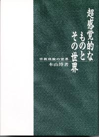 超感覚的なものとその世界 ―宗教経験の世界―(ユネスコ哲学部門優良推薦図書)