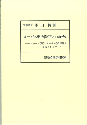 ヨ-ガの東西医学による研究 ―プラ-ナ(気エネルギ-)の活用と身心コントロ-ル― (オンデマンド版)