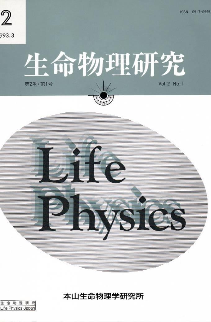 生命物理研究 2号